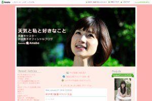 井田寛子ブログ