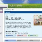NHK高校講座、簿記
