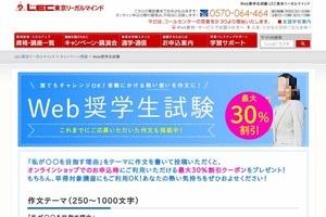 LEC東京リーガルマインドWeb奨学生試験