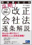 竹下貴浩平成26年会社法逐条解説