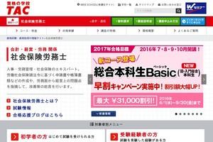 TAC社労士講座サイト