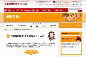 LEC日商簿記講座・区分改訂ページ