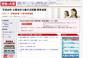 大原・公認会計論文式試験、解答速報ページ