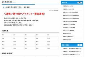 藤仁館学園・ケアマネ解答速報
