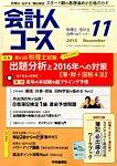 会計人コース2015年11月号