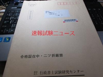 行政書士合格証1