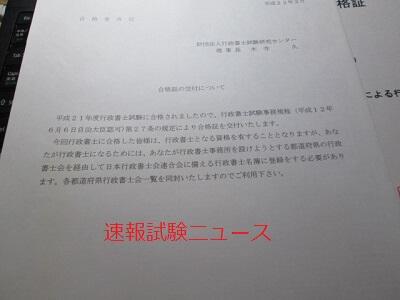 行政書士合格証2
