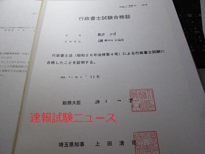 行政書士合格証3