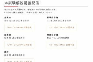 LEC公認会計士講座・動画解説