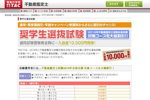 TAC奨学生選抜試験