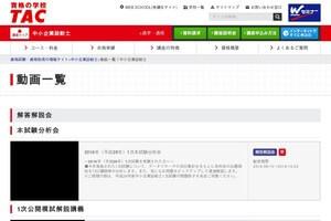 TAC動画チャンネル・2017本試験分析会