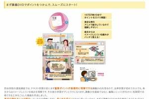 四谷学院・宅建講座DVD