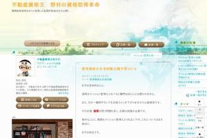 野村泰弘先生の管理業務主任者試験出題予想2016
