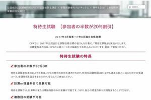 東京CPA会計学院、特待生試験