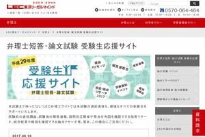 弁理士論文試験、LEC受験生応援サイト(解答速報)