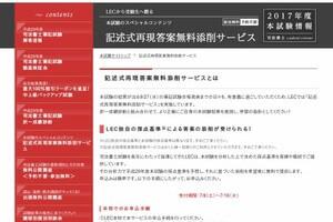 LEC平成30年記述式無料採点サービス