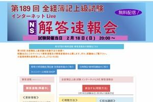 ネットスクール解答速報会Live