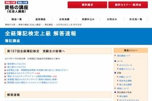 大原・全経解答速報ページ