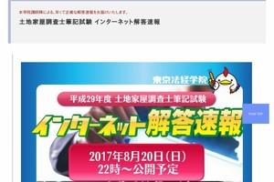東京法経学院、平成29年度土地家屋調査士試験の解答速報