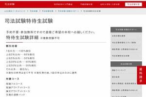 LEC司法試験講座、奨学生試験
