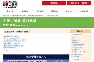 大原・宅建解答速報ページ