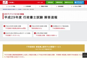 TAC講評(解答速報ページ)