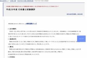 東京法経学院、講評