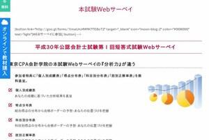 本試験Webサーベイ