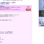 東京法経学院、司法書士求人サイト