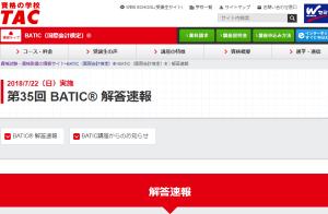 TAC第35回BATIC解答速報