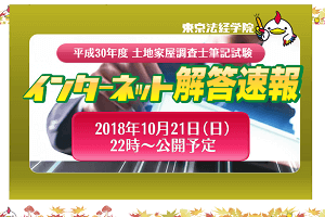 東京法経学院、令和2年度土地家屋調査士試験の解答速報