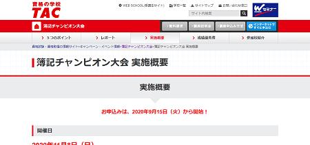 TAC簿記チャンピオン大会