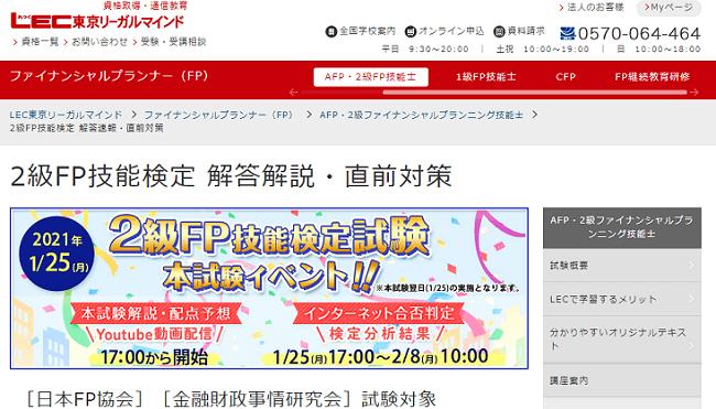 LEC東京リーガルマインド、FP2級解答速報と合否判定