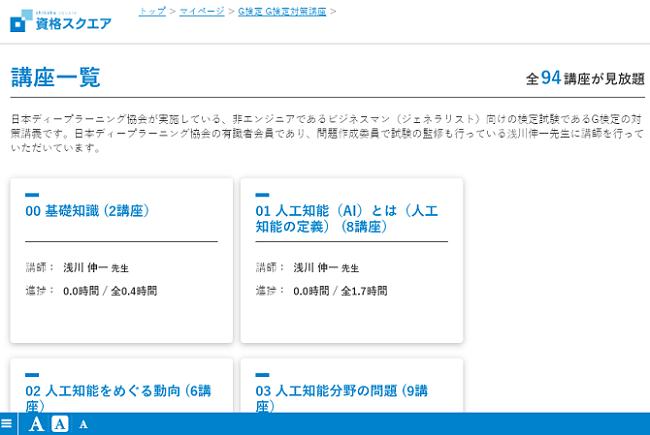 資格スクエア・G検定講座